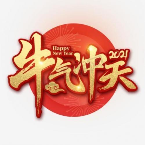 上海弘煌五金包装材料有限公司祝大家元旦快乐!愿新年新气象,梦想再远扬,新年快乐!!